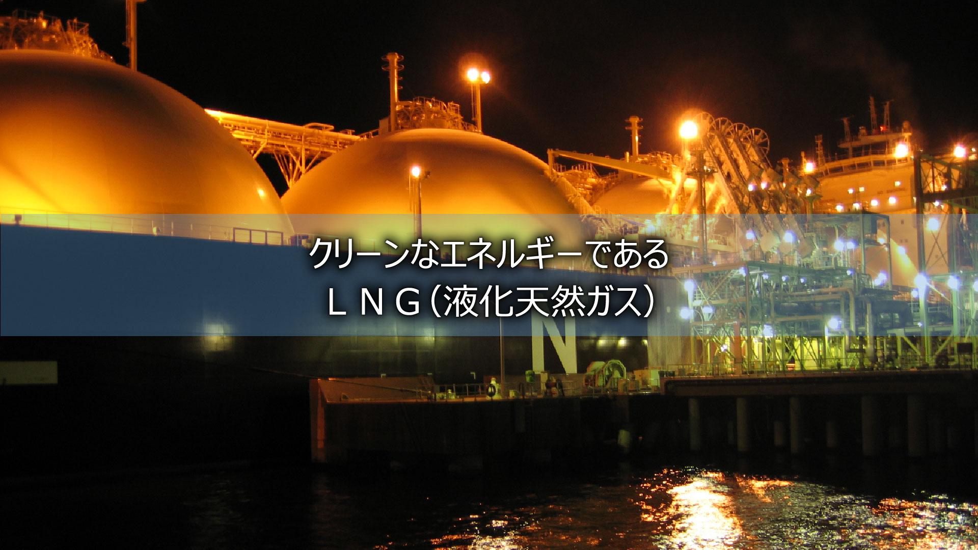 液化 天然 ガス